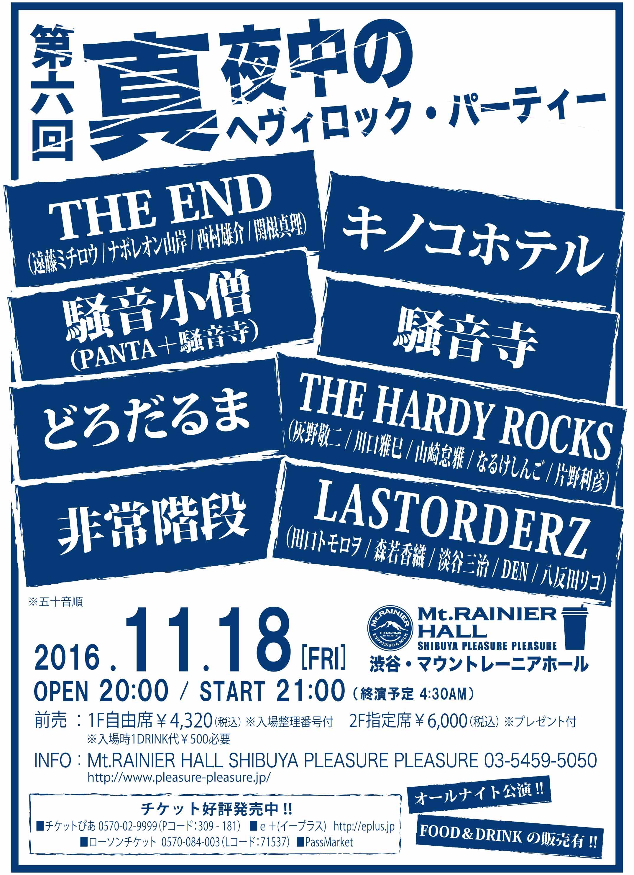Keiji Haino | Schedule